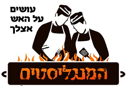 המנגליסטים-עושים-על-האש-אצלך.png