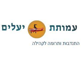 עמותת יעלים