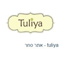 """תכשיטי """"Tuliya"""""""